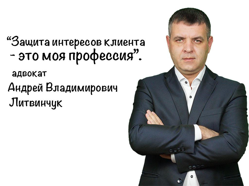 Адвокат Литвинчук Андрей Владимирович