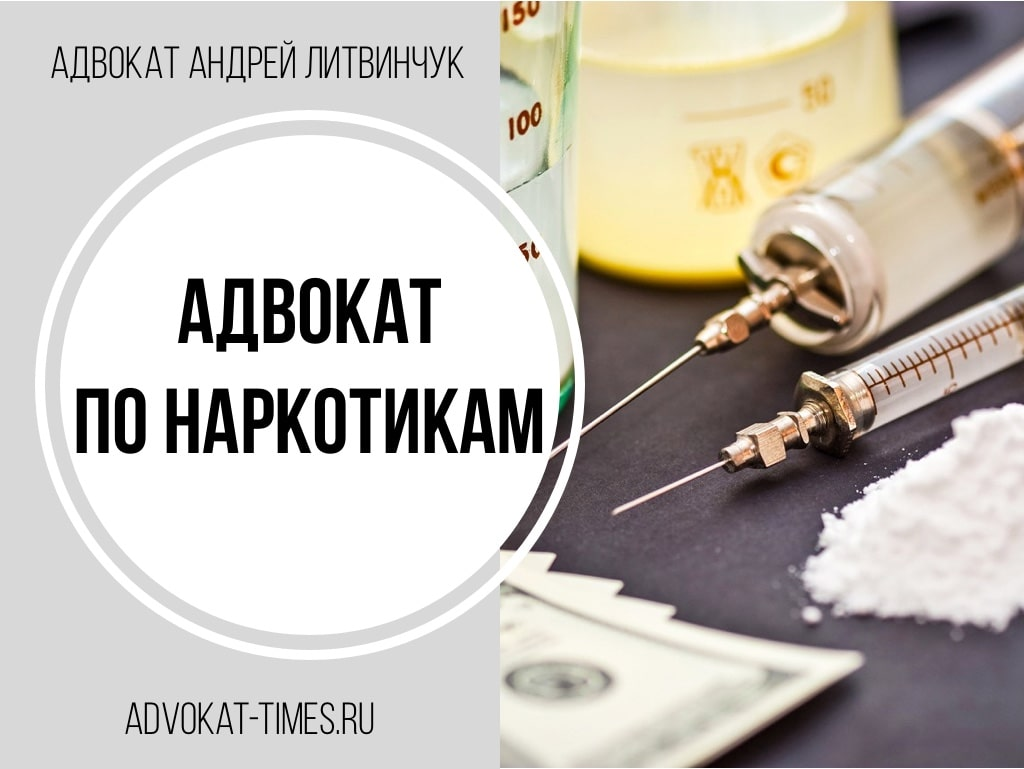 Адвокат по наркотикам