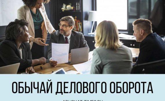 Обычай делового оборота