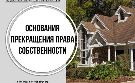 Прекращение права собственности